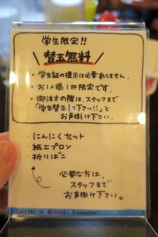 浦添「麺や偶 もとなり 牧港店」では学生限定で替玉が無料になる(2019年2月時点)