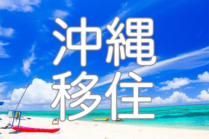 沖縄移住まとめ