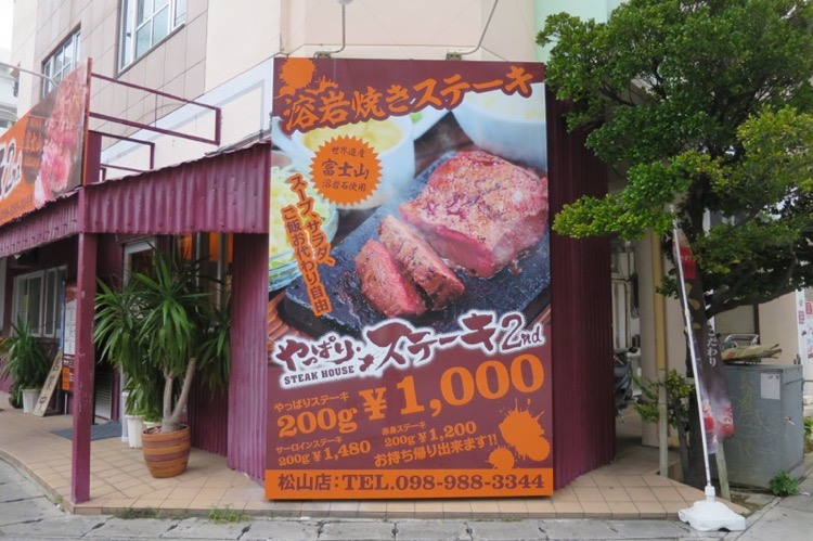 やっぱりステーキ2nd,松山,那覇