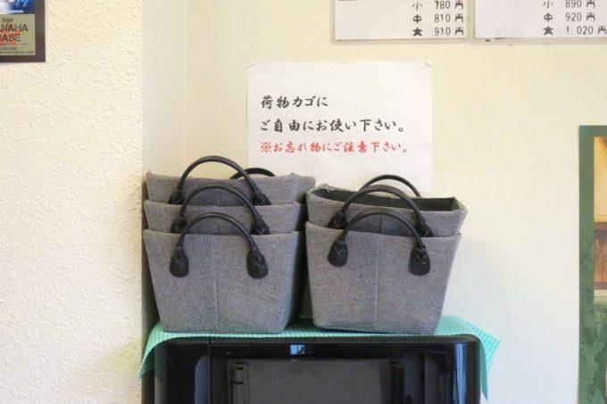 床置きの荷物を入れるカゴまで用意してくれる。やっぱり優しい...