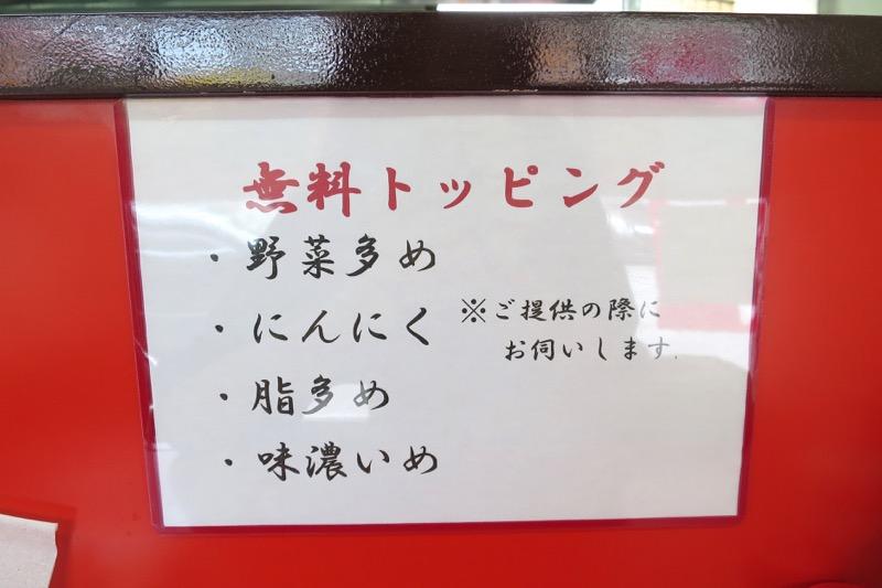 赤ひげ,ラーメン,那覇,松山
