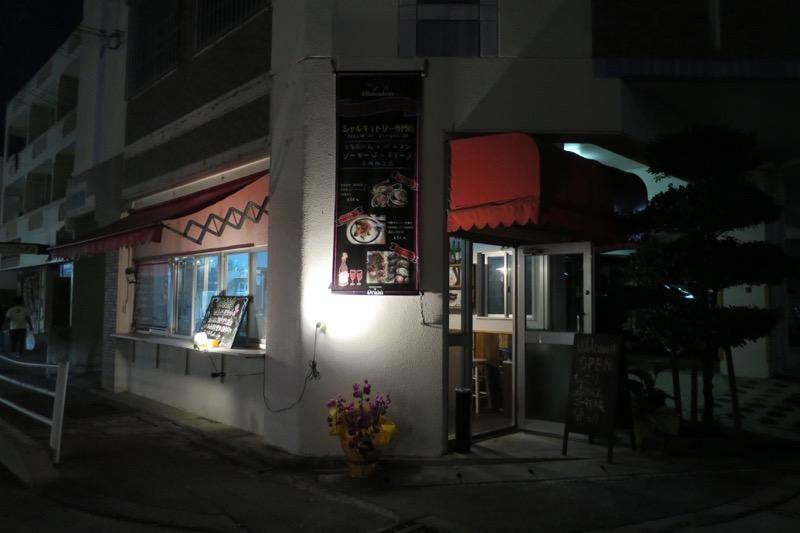金城商店,シャルキュトリー,長田,那覇