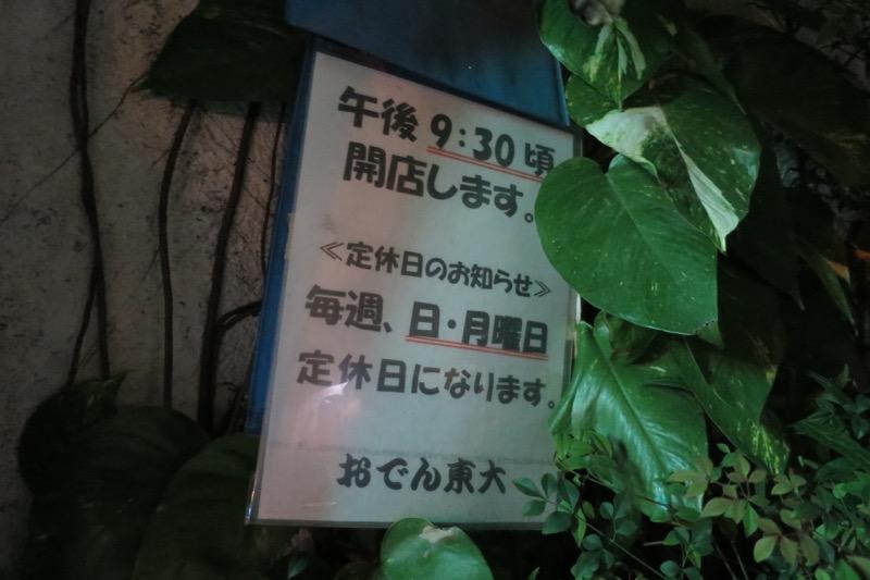 おでん東大,栄町,那覇