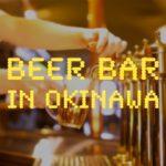 沖縄のビアバー(メインビジュアル)