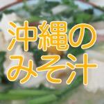 沖縄のみそ汁