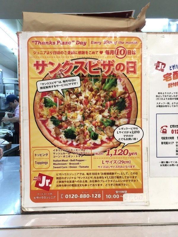 那覇・天久「PIZZA HOUSE Jr.」では毎月10日はサンクスピザの日!
