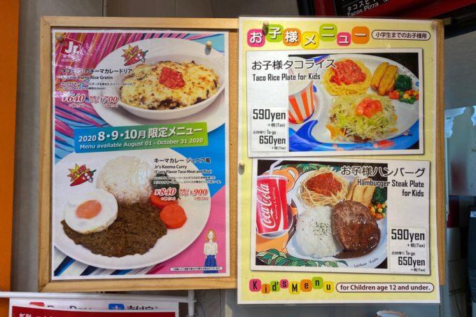 「ピザハウスジュニア 天久りうぼう店」限定メニューとキッズメニュー