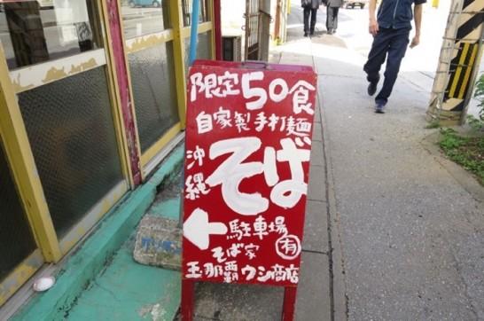 玉那覇ウシ商店,那覇,久米