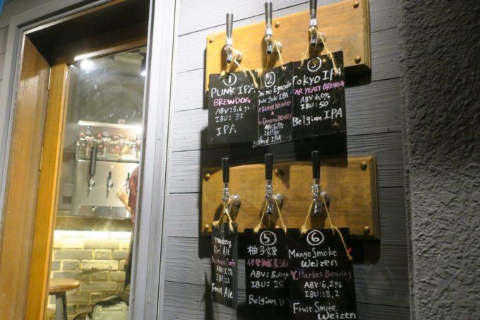 那覇・牧志「Beer bar Felt(フェルト)」にはタップハンドルと、その日のビアリスト。