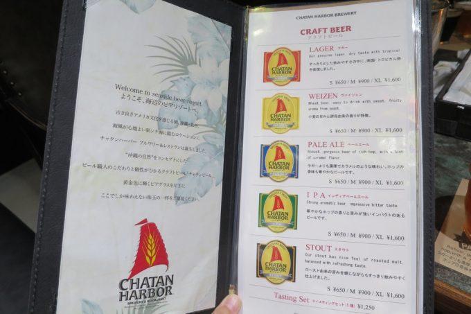 北谷ハーバーブルワリー,沖縄,ブルワリーレストラン,メニュー