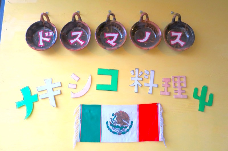 ドスマノス,メキシコ料理,コザ,沖縄