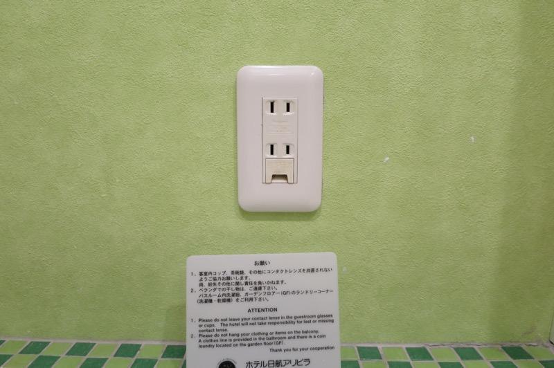 ホテル日航アリビラ,沖縄,リゾートホテル,コンセント