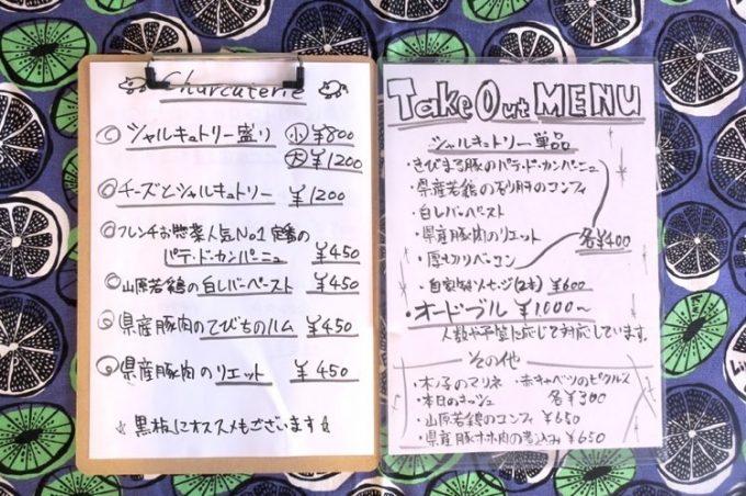 那覇・長田「金城商店」最近のメニュー