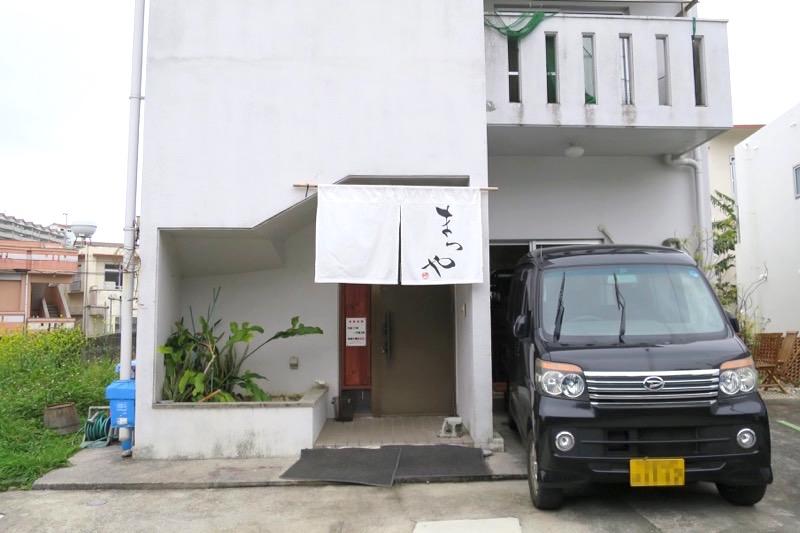 琉球麺 茉家,沖縄そば,西原