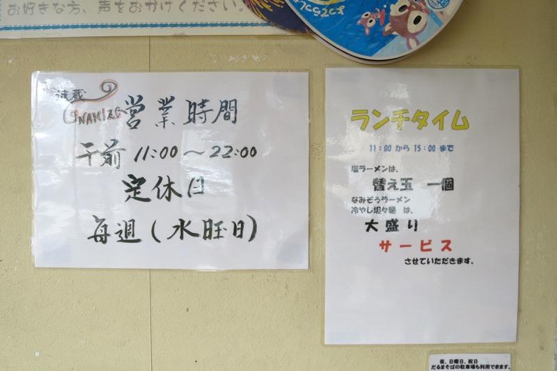 波蔵,ラーメン,辻,那覇