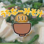 沖縄のみそ汁(メインビジュアル)
