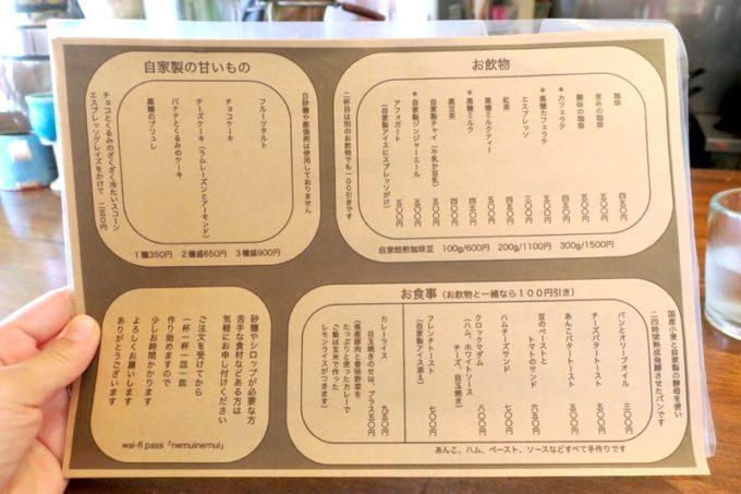 たそかれ珈琲のメニュー表(2018年7月)