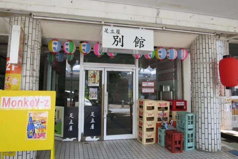 足立屋,コザ,パークアベニュー,沖縄市