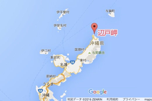 辺戸岬,沖縄本島北部,やんばる,マップ