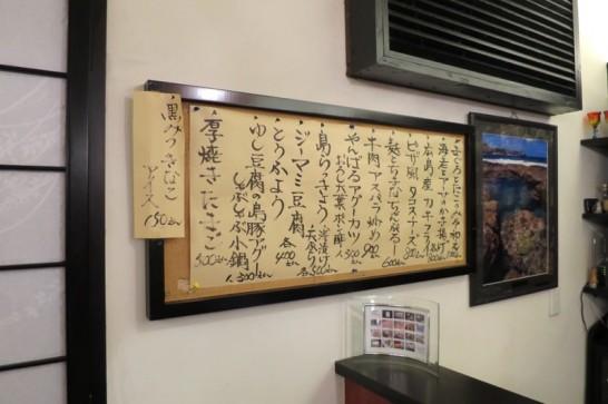 はなおり,名護,沖縄料理