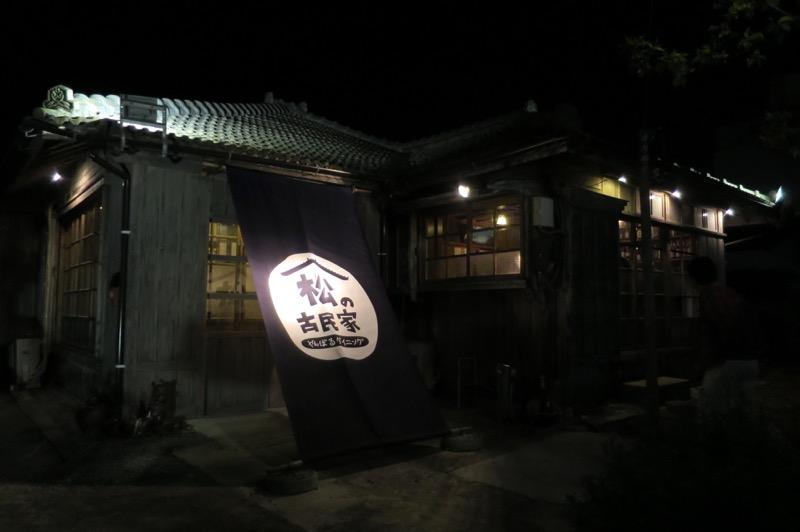 松の古民家,名護