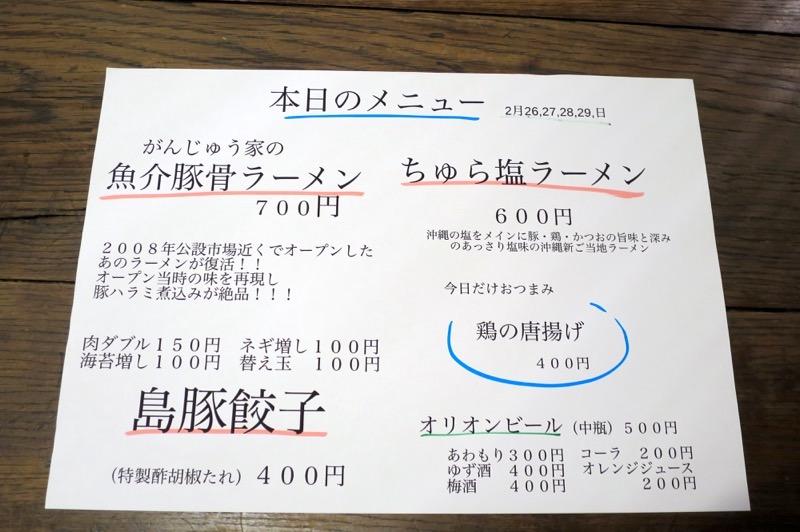 琉球チルダイ,ラーメン,那覇,国際通り,牧志