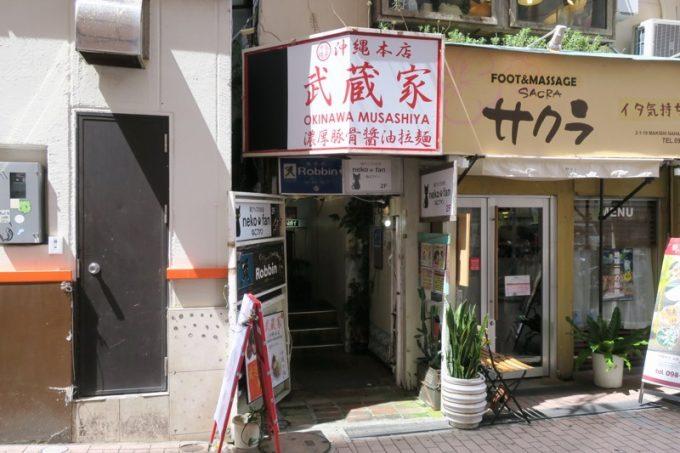 2017年9月24日に通りかかると、琉球チルダイの看板が、武蔵家にチェンジしていた。