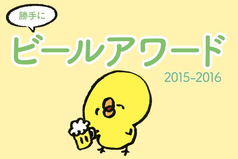 勝手にビールアワード,2016
