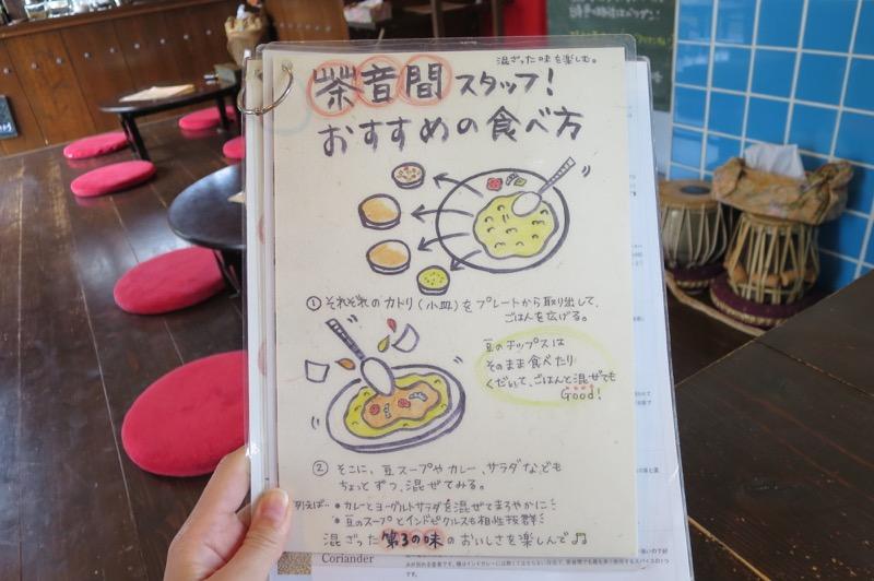 茶音間,宮古島,カレー