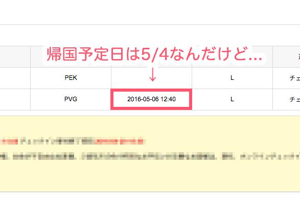 中国国際航空のオンラインチェックイン画面