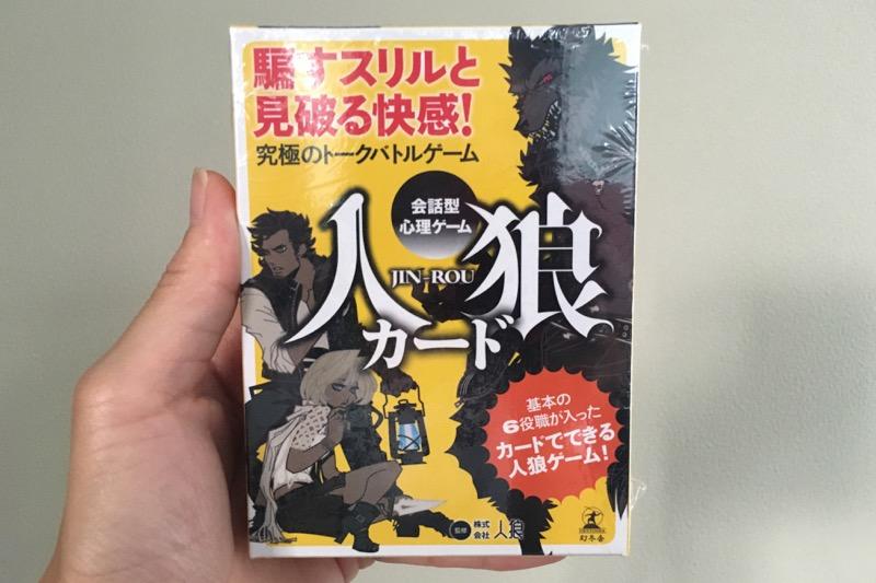 人狼ゲーム,沖縄人狼会