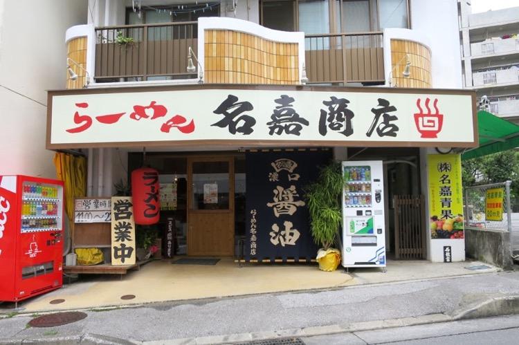 名嘉商店,ラーメン,壺川,那覇