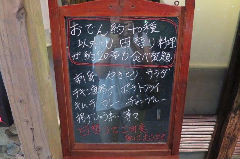 おでんの金太郎,松山,那覇,せんべろ
