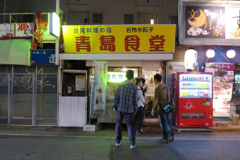 青島食堂,那覇,牧志