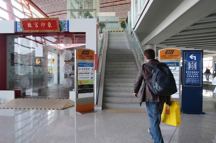 BGSプレミアラウンジ,北京首都国際空港