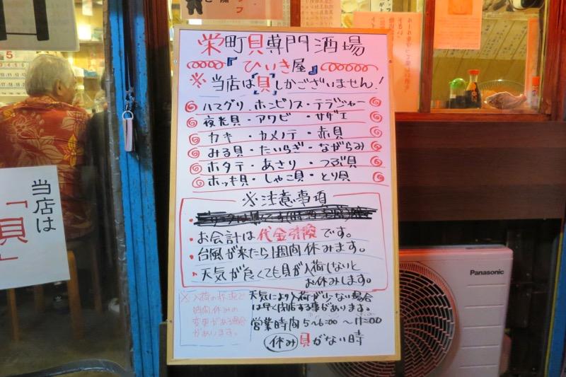 ひいき屋,那覇,栄町