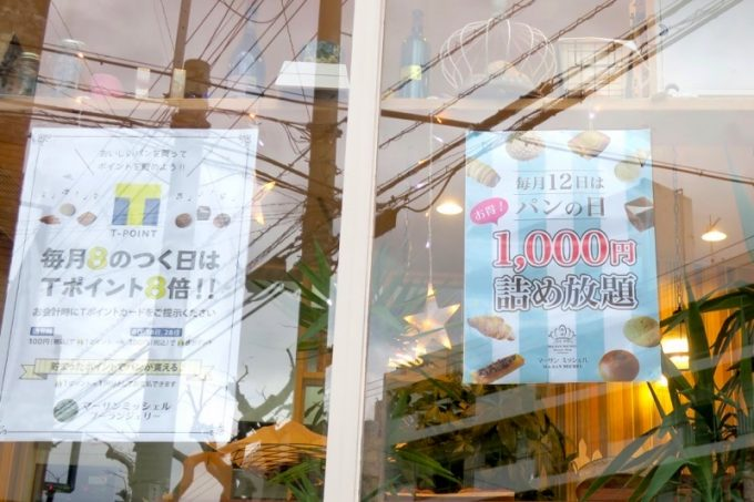 毎月12日は「パンの日」。1000円でパン詰め放題をやっているらしい