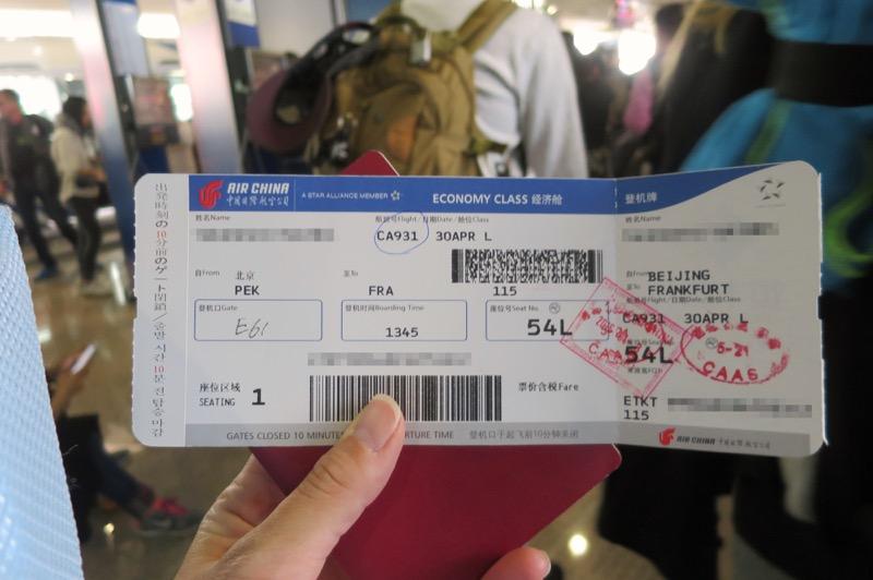 北京首都国際空港,フランクフルト空港,中国国際航空,CA931便