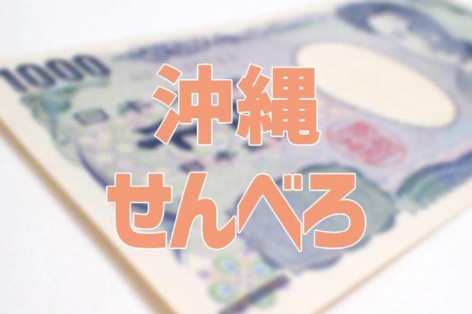 沖縄のせんべろ(メインビジュアル)