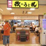 牧のうどん,博多バスターミナル,福岡