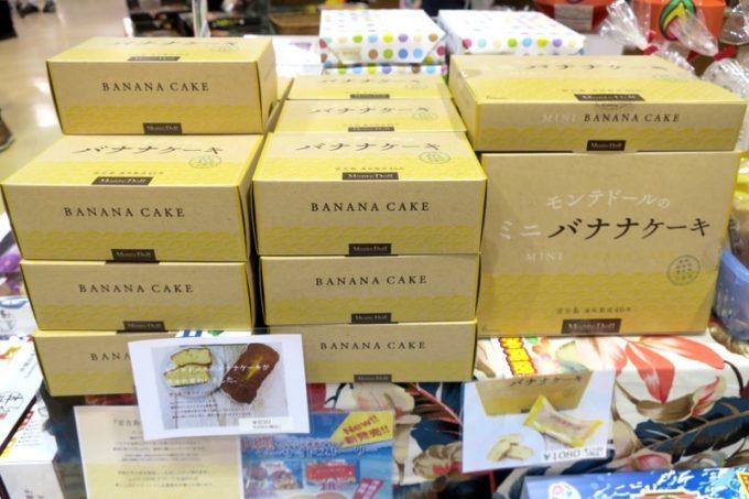ミニバナナケーキ(6個入り、1080円)