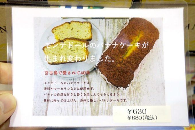 恩納村「おんなの駅」で売られていた、モンテドールのバナナケーキ。いつの間にかリニューアルしていた!