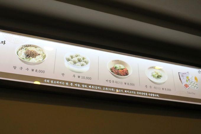 明洞餃子,カルグクス,明洞,ソウル,韓国