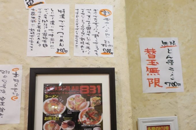 「琉球湯麺831」に替玉無限のとん骨ラーメンが出来ていた。
