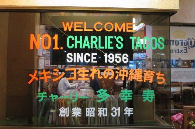 チャーリー多幸寿,沖縄市,コザ,タコス