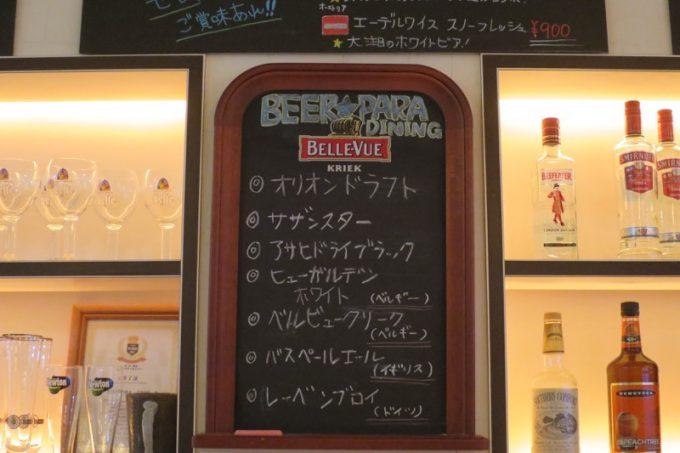 「BEER PARA DINING(ビアパラダイニング)」のビールメニュー