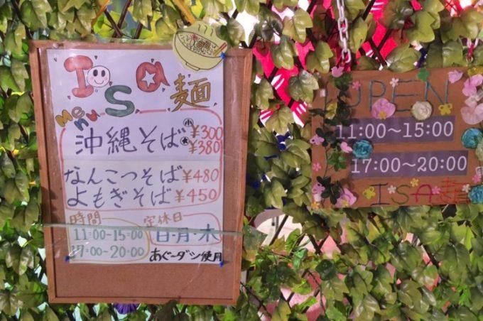 「ISA麺」のメニュー