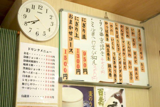 「栄町すし酒場 こめつぶ」のメニュー