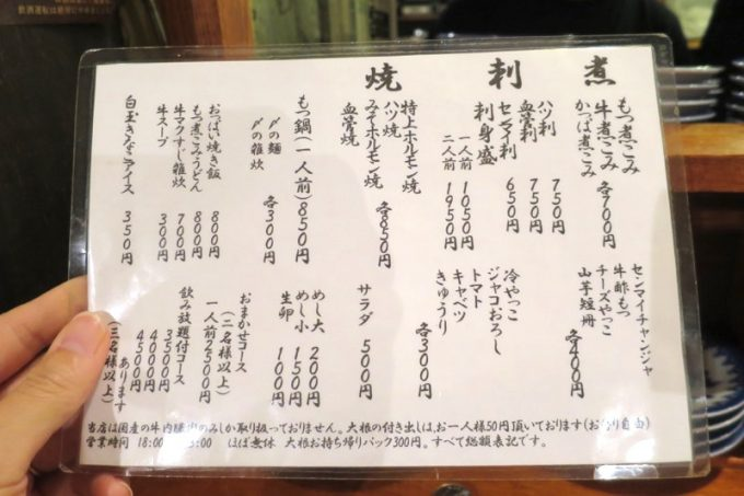 煮こみ,福岡,白金