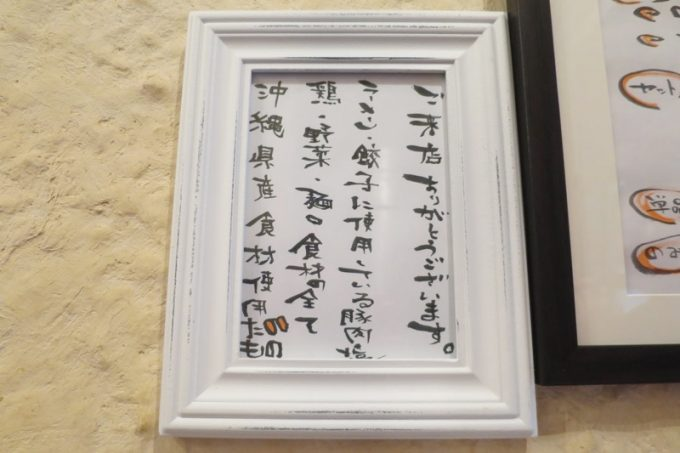 琉球湯麺831,那覇,牧志,餃子